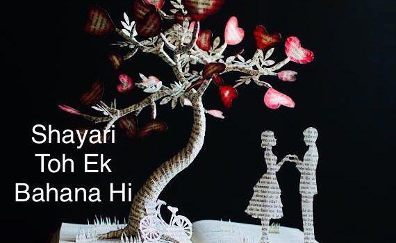 Shayari Toh Ek Bahana Hai