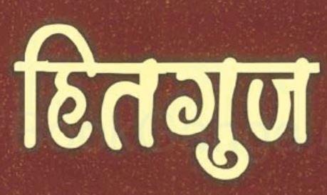 Marathi Hitguj (हितगुज)