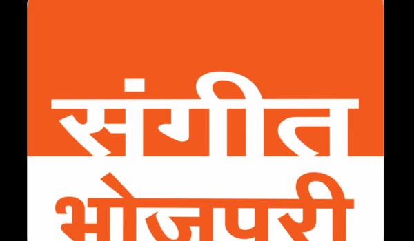 Bhojpuri music